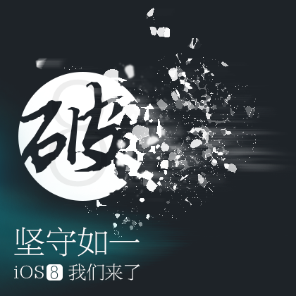 TaiG Jailbreak icon